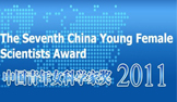 The Seventh China Young Female Scientists Award