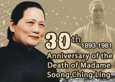 30th Anniversary of the Death of  Madame Soong Ching Ling
