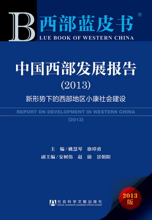 The cover of Report on Development in Western China (2013) (Blue Book of Western China) [ssapchina.com]