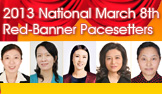 2013 National March 8th Red-banner Pacesetters