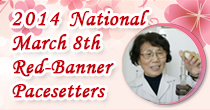 2014 National March 8th Red-Banner Pacesetters