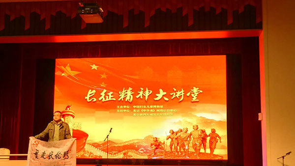 China Women's Museum Hosts Seminar to Remember Spirit of Historic 'Long March'
