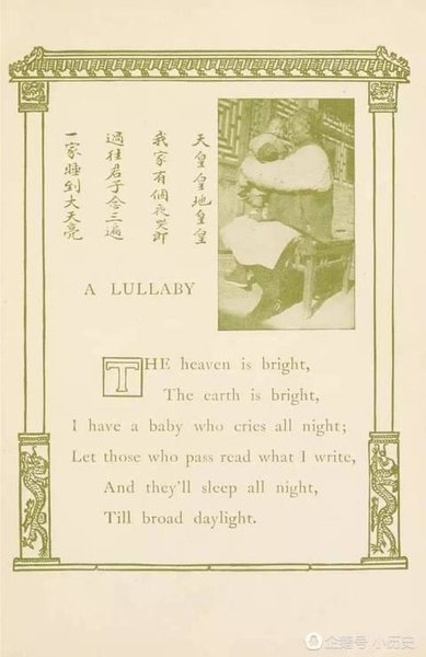 American Missionary Collecting Tender Nursery Rhymes in Late Qing Dynasty