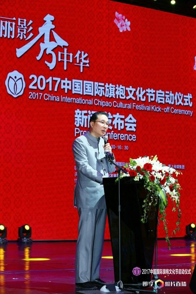 China's 2017 Chipao Festival Announced in Beijing