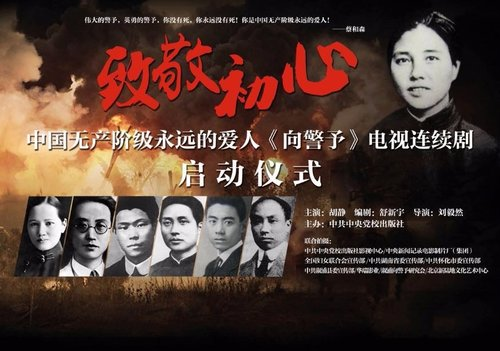 ACWF VP Attends Launch of TV Series on Life of Female Revolutionary