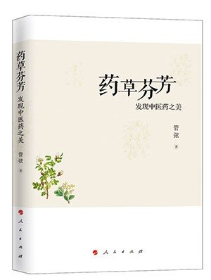 Fragrance of Medical Herbs: Find Beauties of Traditional Chinese Medicine