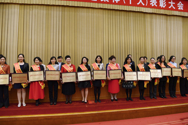 ACWF Awards Groups and Individuals for Outstanding Achievements in Various Industries