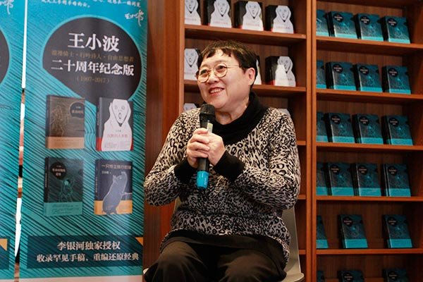 Publisher Collects Chinese Author Wang Xiaobo's Works in New Volume
