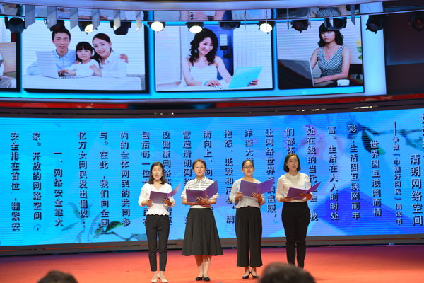ACWF Launches Campaign Urging Women to Be 'Good Netizens'