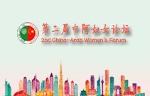 2nd China-Arab Women