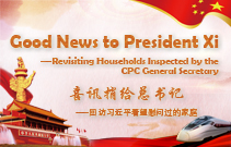 Good News to President Xi
