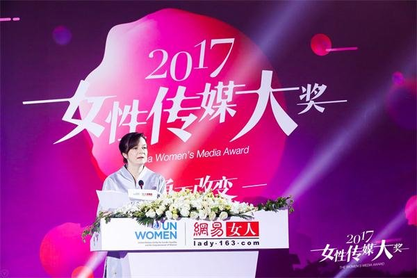 2017 'Women's Media Award' Announced in Beijing