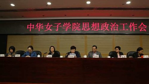 CWU Holds 1st Conference on Ideological and Political Work