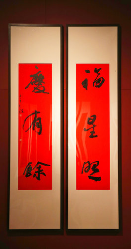 Exhibition Showcases 'chunlian' Couplets