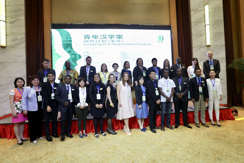 2018 Visiting Program for Young Sinologists Opens in Chongqing