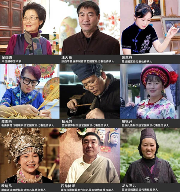 Worldwide Call Begins for Intangible Cultural Heritage Experiencers