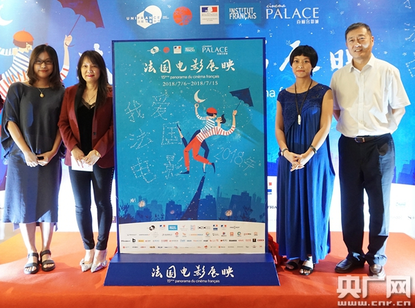15th French Film Panorama Comes to Guangzhou