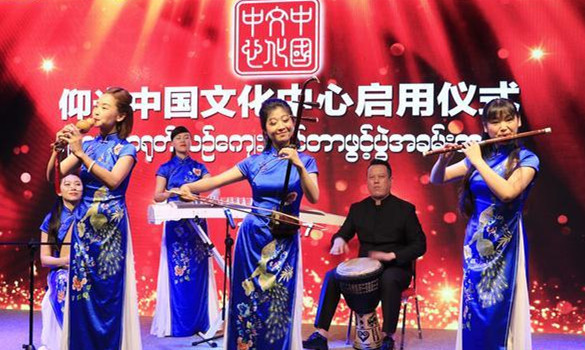 China Cultural Center Opened in Myanmar