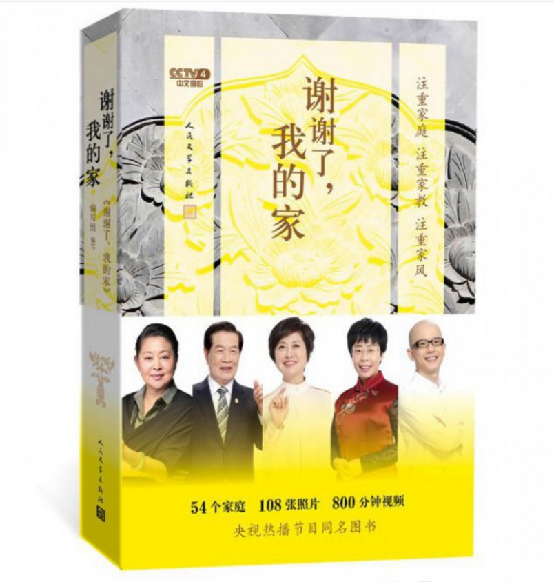 Book Published Lauding Chinese Family Tradition
