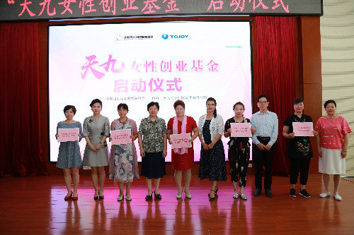 Group Launches Special Foundation for Women in Beijing