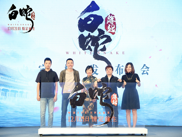 'White Snake' to Slither into Cinemas