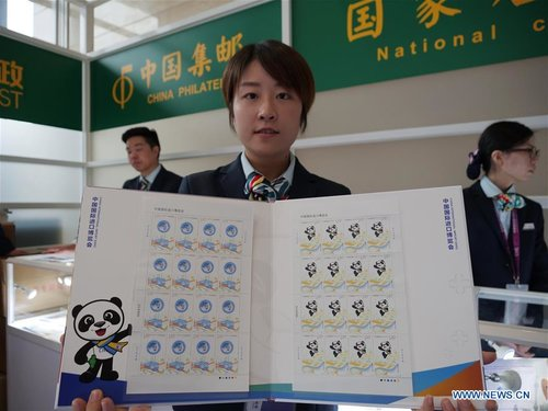 Stamps Released to Commemorate CIIE in Shanghai
