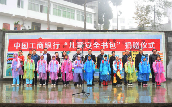 CWDF, ICBC Donate Safety Schoolbags to 'Left-Behind' Children in SW China