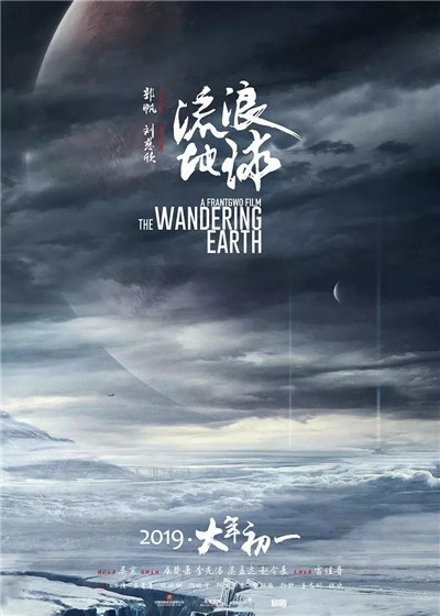 Foreign Media, Netizens Share Views on China's 1st Epic Space Film