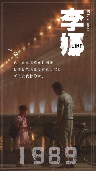 Filming of Li Na Movie Completed