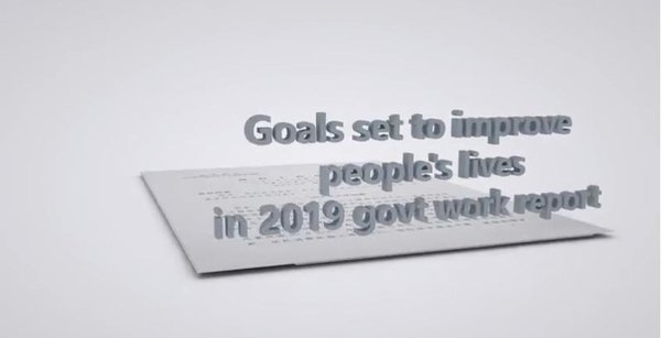 Video:Goals Set to Improve People's Lives in 2019 Govt Work Report