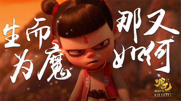 Ne Zha Shaping up to be Movie of the Summer