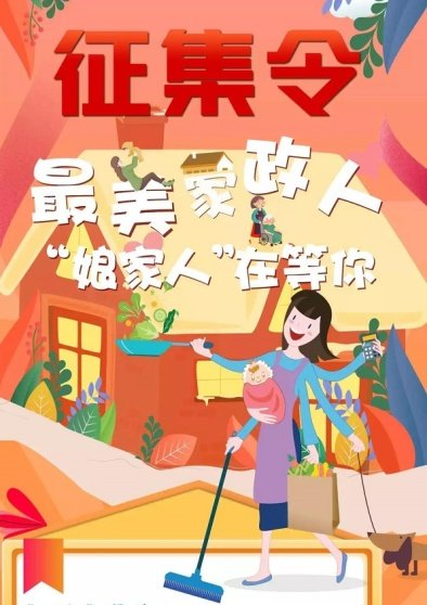 ACWF Solicits Housekeeping Worker Stories Across China