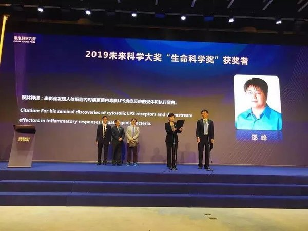 Four Scientists Win China's 2019 Future Science Prize