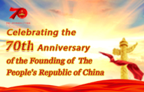 70th Anniversary of the Founding of PRC