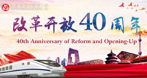 40th Anniversary of Reform and Opening-up