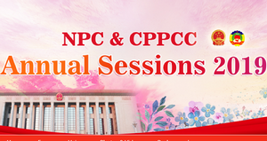 NPC & CPPCC Annual Sessions 2019