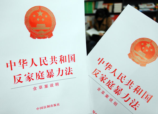 Guangdong Adopts Measures to Better Enforce Anti-Domestic Violence Law