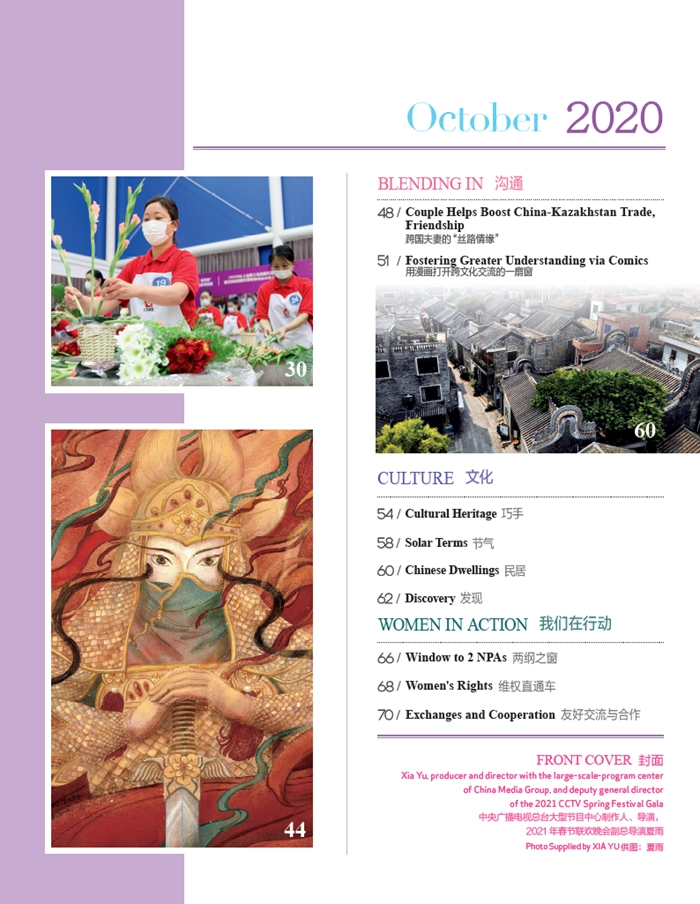 Women of China October Issue, 2020